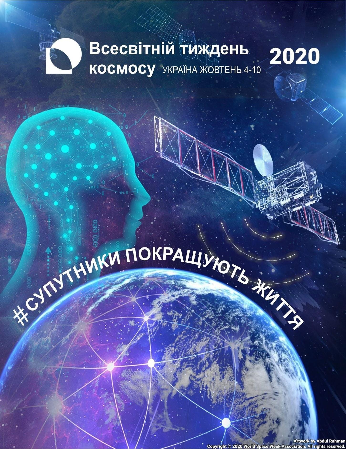 Всесвітній тиждень  космосу – 2020