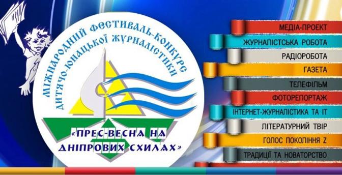 """17й міжнародний фестиваль-конкурс """"Прес-весна на Дніпровських схилах – 2020"""""""