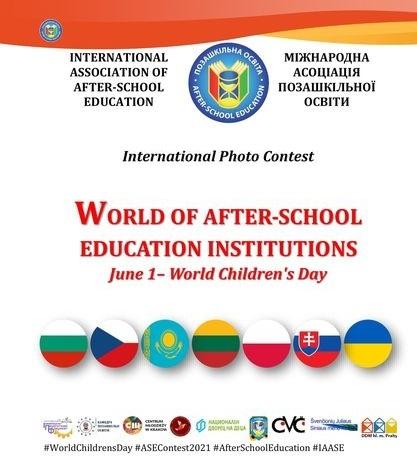 Міжнародний онлайн фотоконкурс «Світ закладів позашкільної освіти» 2021